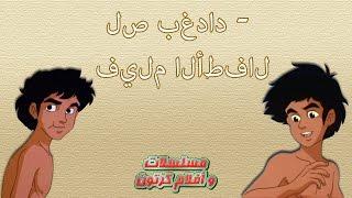 Thief of Bagdad - Kids movie | لص بغداد - فيلم الأطفال