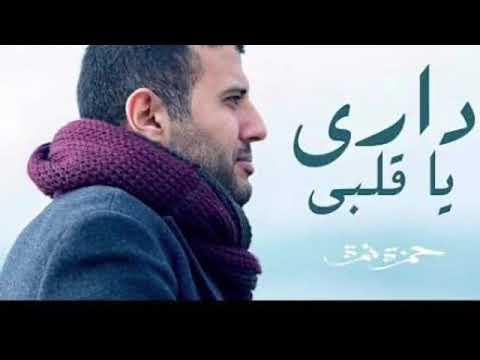 أغنية داري ياقلبي كاملة بدون حذف حمزة نمرة Hamza Namera