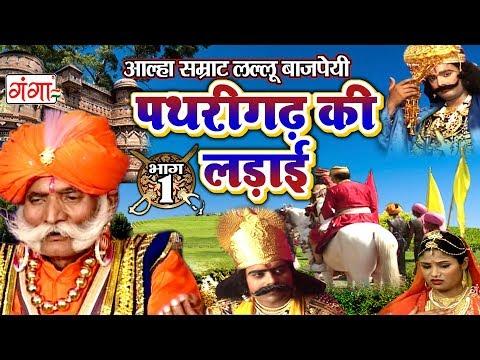 Xxx Mp4 पथरीगढ़ की लड़ाई भाग 1 Pathrighar Ki Ladai Lallu Bajpai Alha Bhojpuri Alha 2017 3gp Sex