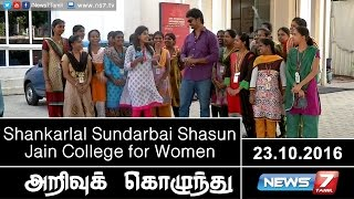 Arrivu Kozhunthu - Shankarlal Sundarbai Shasun Jain College for Women | News7 Tamil
