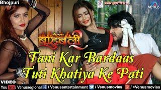 Tani Kara Bardaas, Tuti Khatiya Ke Pati Video Song | Betwa Bahubali 2 | Latest Bhojpuri Song 2017