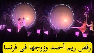 رقص ريم احمد وزوجها طه خليفة فى فرنسا بعد أيام من حفل زفافهم