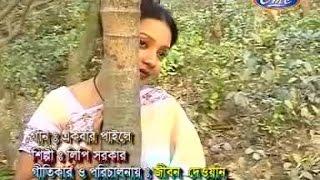 Lipi Sarkar - Ekbar paile - Bichched Gaan - Chandni Music
