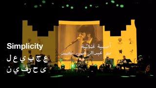 Abdulrahman Mohammed-Simplicity / عبدالرحمن محمد-عجبي على حرفين