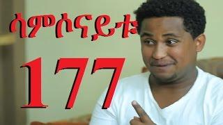 Betoch Part 177 (ሳምሶናይቱ ክፍል 177) - New Ethiopian Comedy Drama 2017