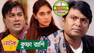 Download Bangla Eid Natok 2016 - Kufa Rashe Full- Best Funny Natok Eid 2016 3Gp Mp4