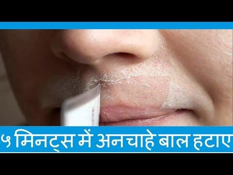 ५ मिनट्स में अनचाहे बाल हटाने के 10 घरेलू उपाय | Home Remedy for Unwanted Hair In Hindi