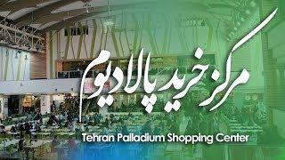 Tehran Palladium Shopping Center   مجتمع خرید پالادیوم تهران