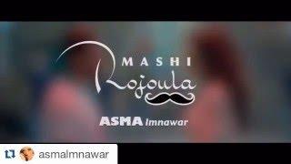 أسماء لمنور ماشي رجولة الأغنية الجديدة Asmae lmnawar machi rojoula