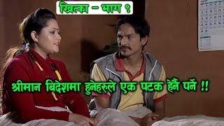 Nepali Comedy Khitka - 9 | (खित्का भाग-  ९) | कमेडी टेलीसिरियल | Comedy Serial