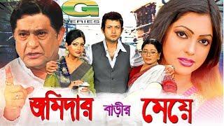 Jomidar Barir Meye | Full Movie | Amin Khan | Nipun