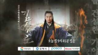 Kim Soo Ro Ep3 Preview