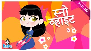 Snow White - Classic || Princess Stories For Kids In Hindi