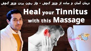 درمان آسان و ساده از وزوز گوش - واز بین بردن وزوز گوش