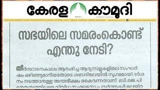 സഭയിലെ സമരംകൊണ്ട് എന്തു നേടി?  | Keralakaumudi Editorial | NewsTrack 02