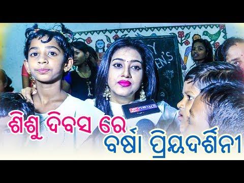 Xxx Mp4 ଶିଶୁ ଦିବସ ରେ ବର୍ଷା ପ୍ରିୟଦର୍ଶିନୀ Barsha Priyadarshini Elina Dash Children Day Special HD 3gp Sex