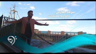 Sarmad Alfars - Hwaya Mshtaq (Official Video) | سرمد الفارس - هواية مشتاك - فيديو كليب