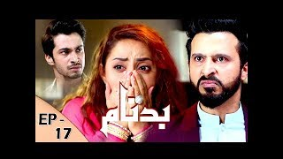 Badnaam Episode 17 - 10th December 2017 - ARY Digital Drama
