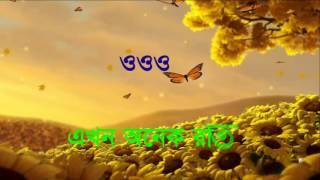 Jodi Vul Kore kovu Ekbar Arfin Rumi.. Upload By Rupom.. madaripur.