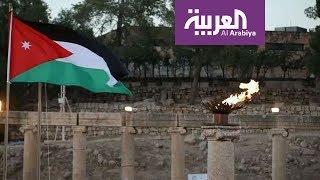صباح العربية | انطلاق مهرجان جرش في دورته الـ 33