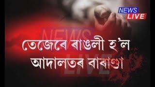 SHOCKING: Husband kills wife inside Dibrugarh court complex