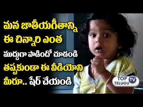Cute Little Girl Singing National Anthem JANA GANA MANA | Kids Songs | Kids Dance | Top Telugu TV