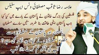 New WhatsAap Best status in Raza Saqib Mustafai