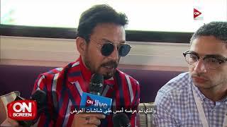 On screen - لقاء مع الفنان عرفان خان على هامش مهرجان دبي السينمائي