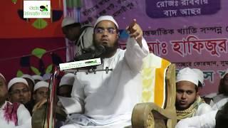 Bangla Waz Hafizur Rahman Siddiki 2017