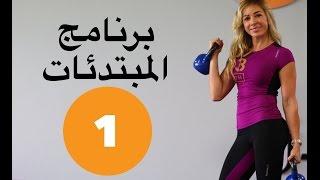 برنامج المبتدئات -  الاسبوع 1 - التمرين 1