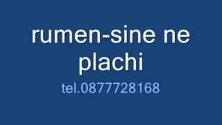 Rumen - Sine Ne Plachi