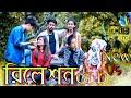 Relationship New VS Old || Bangla Funny Video || Durjoy Ahammed Saney || Saymon Sohel