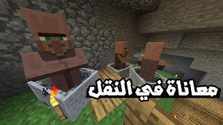 ماين كرافت - الحلقة 145: القرويين || Minecraft - SinglePlayer