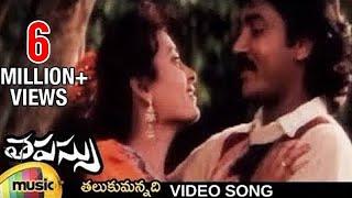 Tapassu movie songs - Talukkumannadi song - Bharath, Krishna Bharatee