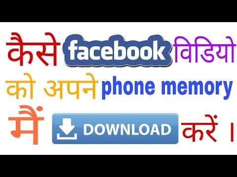 Xxx Mp4 How To Save Or Download Facebook Videos On Your Phone Or Memory Card 3gp Sex