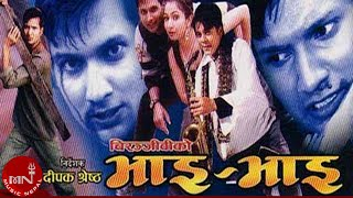 Nepali Movie BHAI BHAI