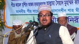 কালেমার গুরুত্ব ও শানে মোস্তফা   Bangla Waz   Mawlana Ahmod Reza Faruki   2017