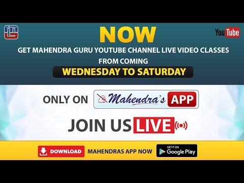 अब से Mahendra Guru की You Tube Videos मिलेगी ???