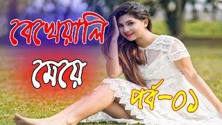 বেখেয়ালি মেয়ে | পর্ব - ১ম | Bangla Romantic Love Story 2018 | Valobashar Kotha