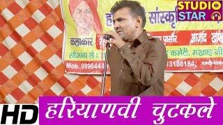 Haryanvi Jokes / Bahu Ka Interview Aagya / Funny Jokes   Haryanvi Dehati Chutkule 2016 Studio Star