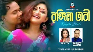 Rongila Bhabi - Beauty & Rashed Zaman - Full Video Song