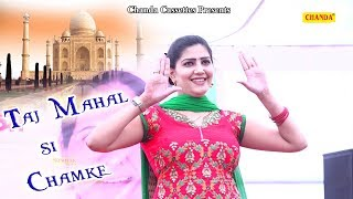 ताज महल सी चमके Taj Mahal Si Chamke |  Sapna Chaudhary  ♫ BEST Haryanvi Songs 2018 Hits