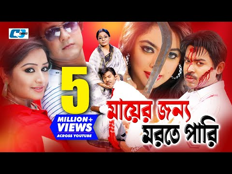 Mayer Jonno Morte Pari | Full HD Bangla Movie | Maruf | Shahara | Resi