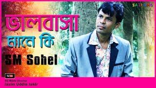 Valobasa Mane Ki । Bangla Full Song । Official Lyrical Video - 2017
