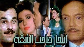 Entehar Saheb El Shaqa  Movie - فيلم انتحار صاحب الشقة