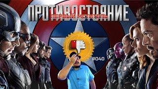[Плохбастер Шоу] Первый Мститель: Противостояние