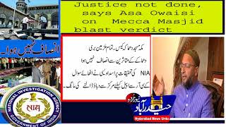 Asad Owaisi  Says Justice not done in Makkah masjid Blast verdict