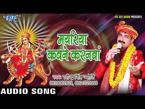 Xxx Mp4 Ravinder Singh Jyoti Devi Bhajan Mayariya Kawane Karanwa Maiya Ke Sandesh Bhojpuri Devi Geet 3gp Sex