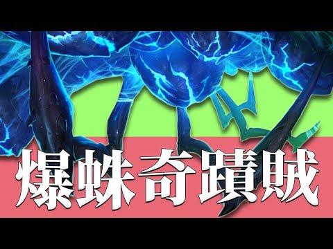 【爐石/廣東話】爆蛛奇蹟賊