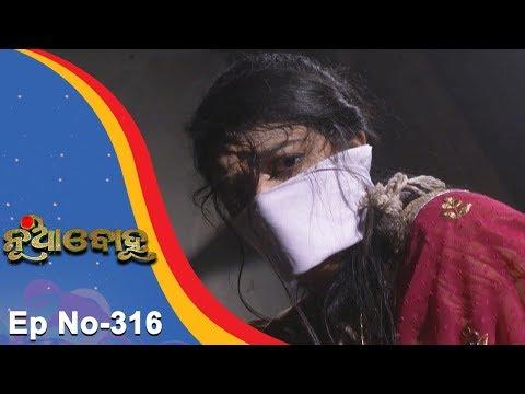 Xxx Mp4 Nua Bohu Full Ep 316 19th July 2018 Odia Serial TarangTV 3gp Sex